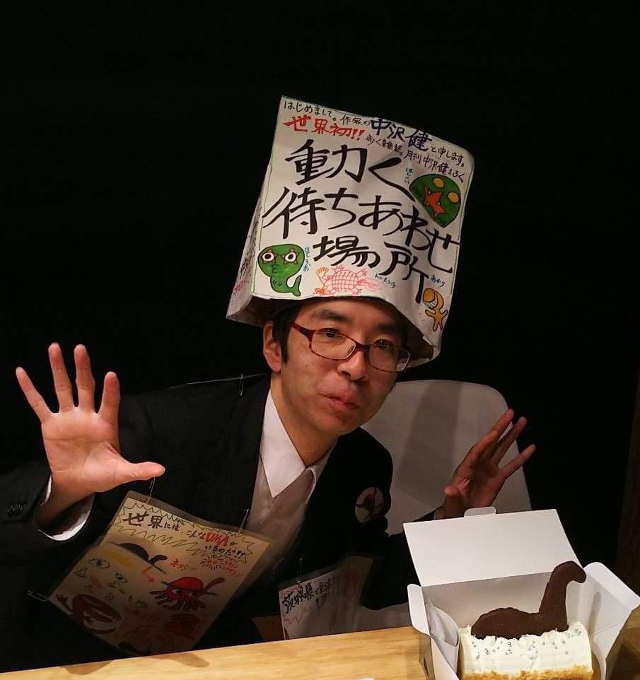 中沢健さん (作家・UMA研究家)