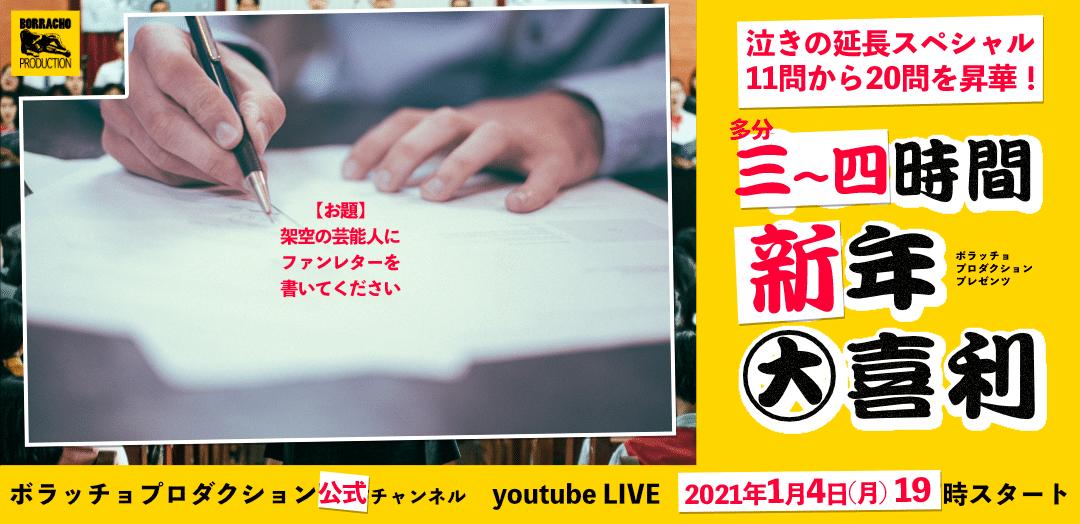12時間忘年大喜利 泣きの延長スペシャル